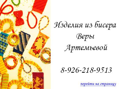 Изделия из бисера Веры Артемьевой.